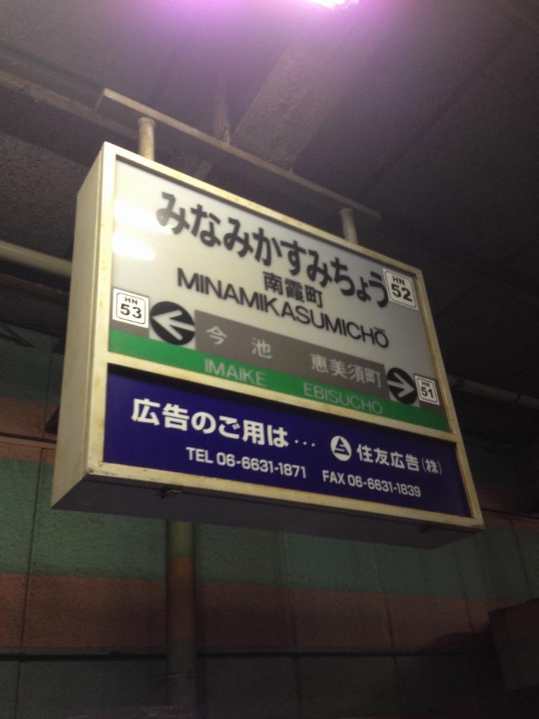 【備忘録】阪堺南霞町電停時代の写真