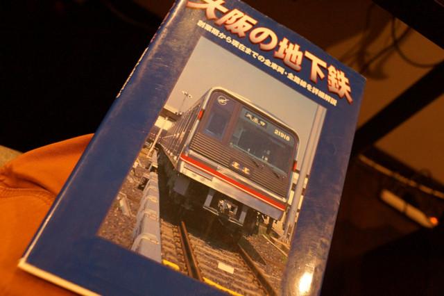 僕らをつなげた「石本 隆一」氏と「書籍:大阪の地下鉄」