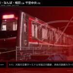 矢田鉄さんの動画作品は鉄道動画の革命だと思う
