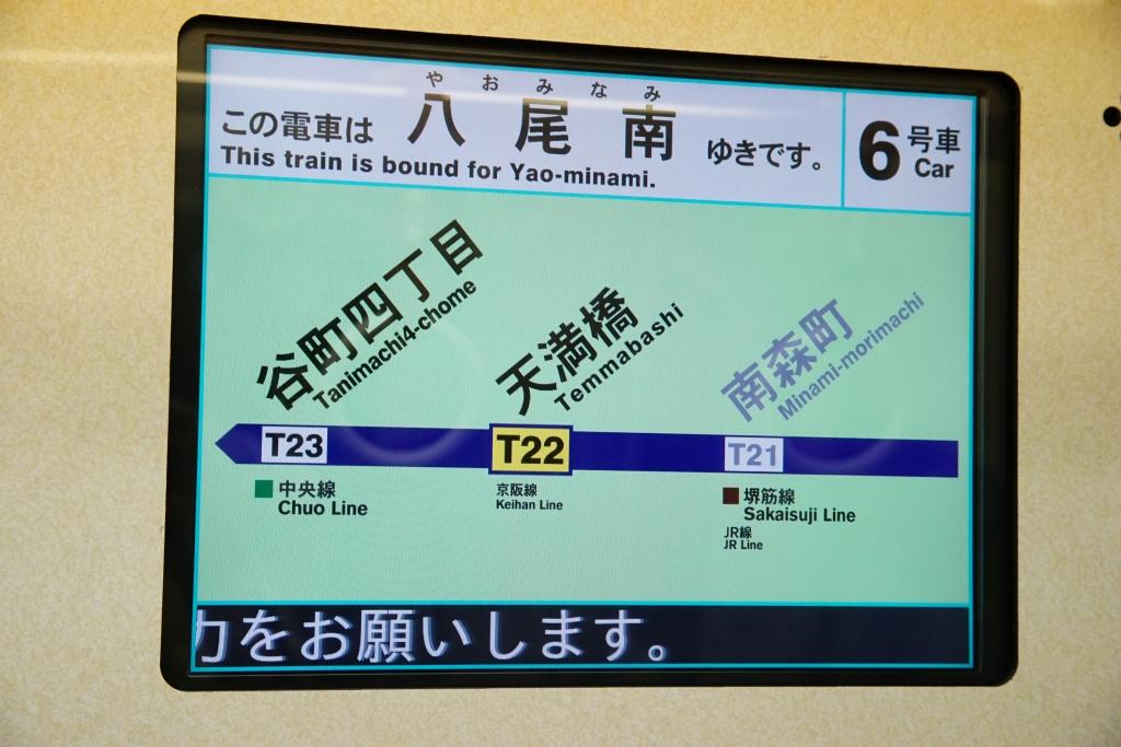 大阪市営地下鉄のモノマネをする中学生(?)が話題に