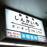 【神戸高速鉄道】あの頃の駅看板