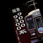 「阪急9000/9300系 デビューまで・から」を購入してきました