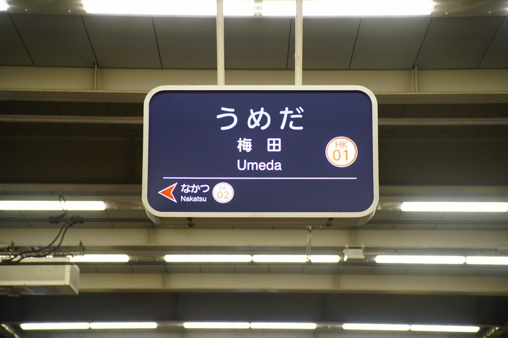 【阪急】「ナール=阪急」の時代は、もう終わってる