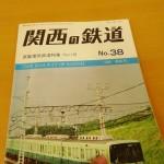 書籍「関西の鉄道(関西鉄道研究会)」が休刊していた