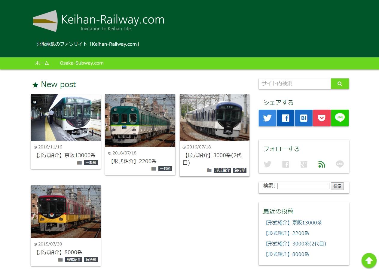 【お知らせ】Keihan-Railway.comを開設しました