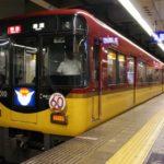 【速報】京阪電鉄、9年ぶりの新種別「ライナー」が登場!300円で着席保証へ