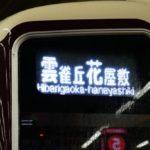 【阪急】雲雀丘花屋敷の駅名が決まった経緯は「ジャンケン」!?