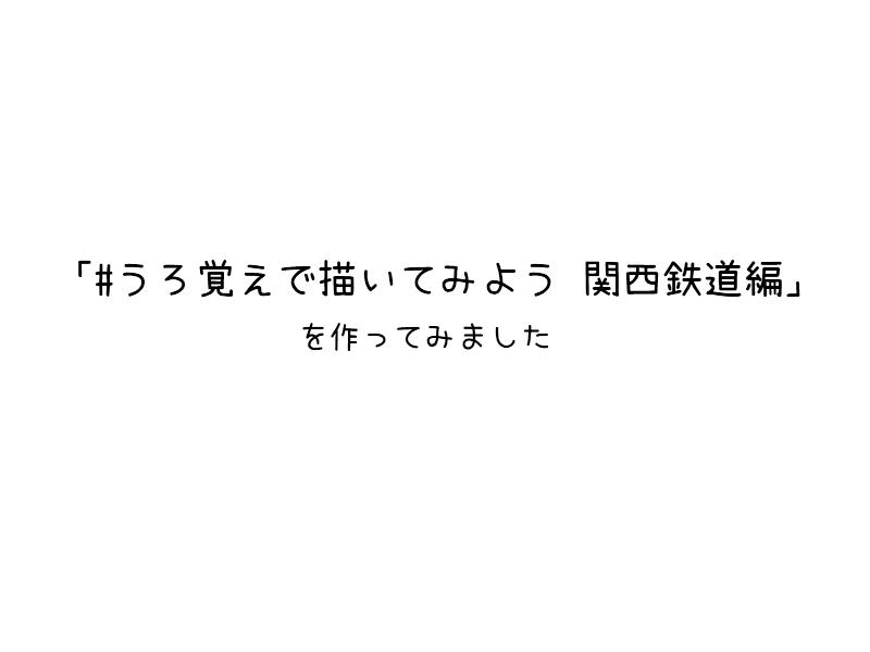 「#うろ覚えで描いてみよう 関西鉄道編」を作ってみました