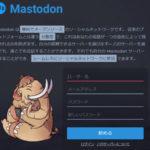 サイト管理者から見た「マストドン」の使い方メモ