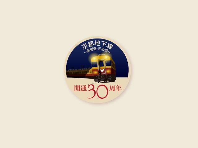 【京阪】東福寺~三条地下化30周年記念HMを掲出