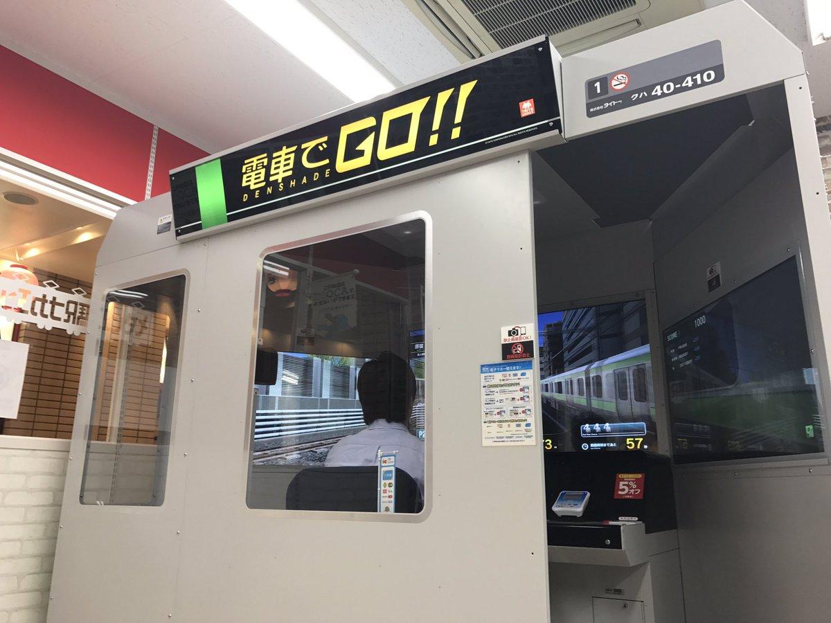 電車でGOのロケテストに行ってきました