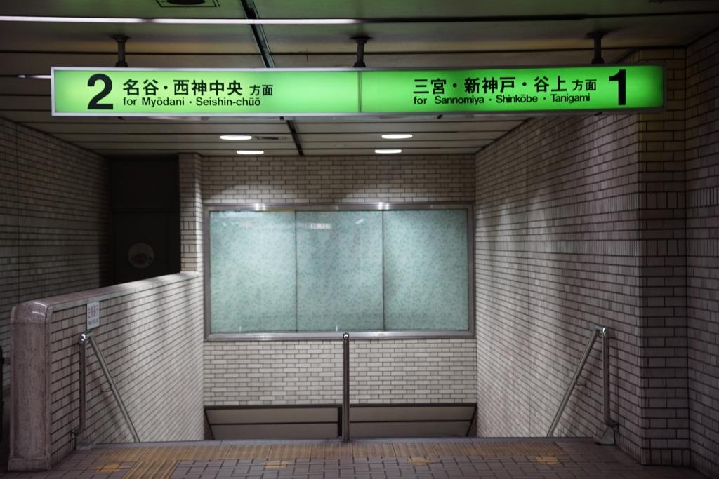 神戸市営地下鉄 サインシステム