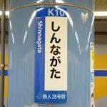 【解説】神戸市営地下鉄に用いられるサインシステム