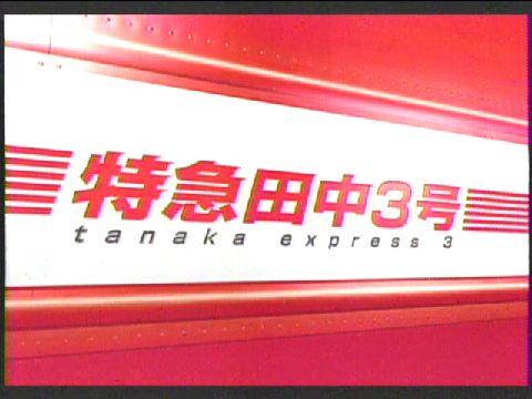 「特急田中3号」のKAT-TUN田中聖、大麻所持容疑で逮捕
