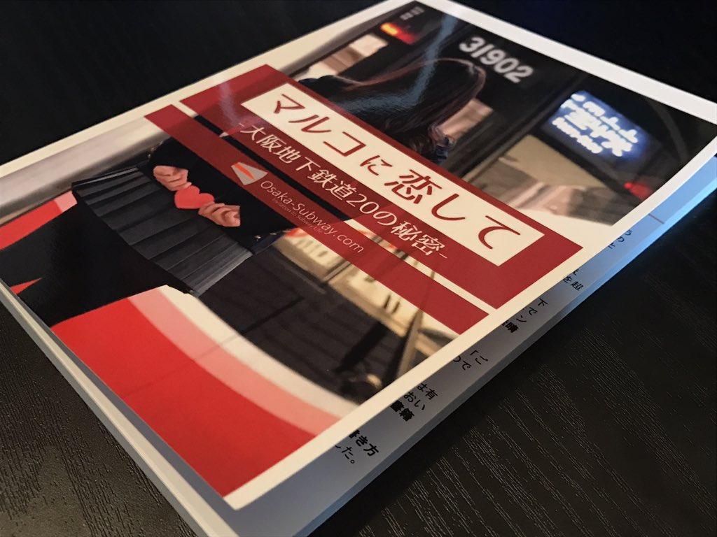 【お知らせ】自著「マルコに恋して」、紙ベースの本も作ります!