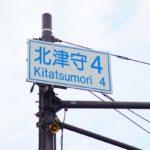 「北津守に、きたつもり!!!」…関西地名ギャグについて考える