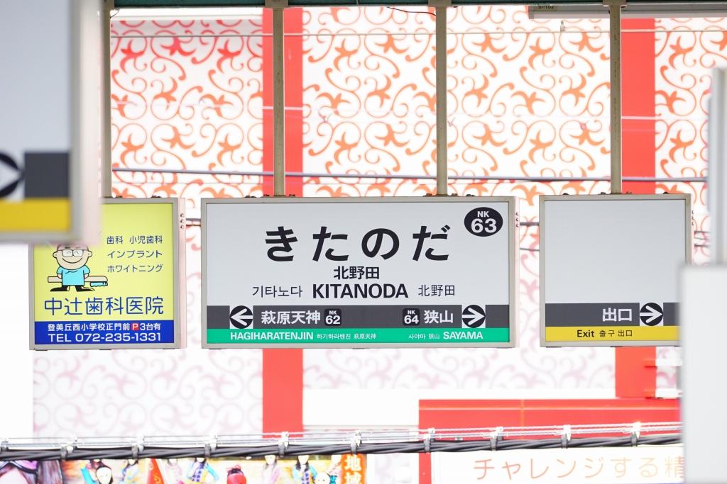 「北野田に…きたのだ!!!」用の画像素材(利用可)