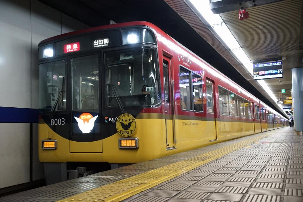 【京阪】ダブルデッカー車の構造に問題?女性が京阪電鉄を提訴