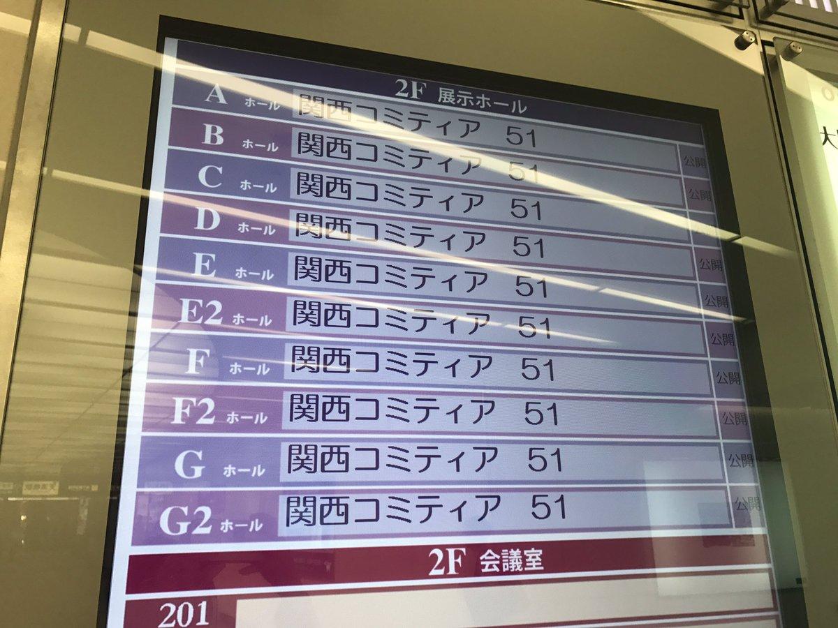 【関西コミティア52】お世話になっている、もしくは鉄道系の出展者さんまとめ