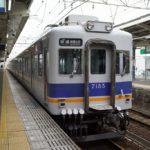 【南海】樽井~尾崎間を単線運転で仮復旧へ。列車本数は30分間隔