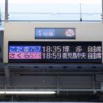 ライブ・コミケ遠征時に「新幹線かつ10,500円で東京へ行く」方法