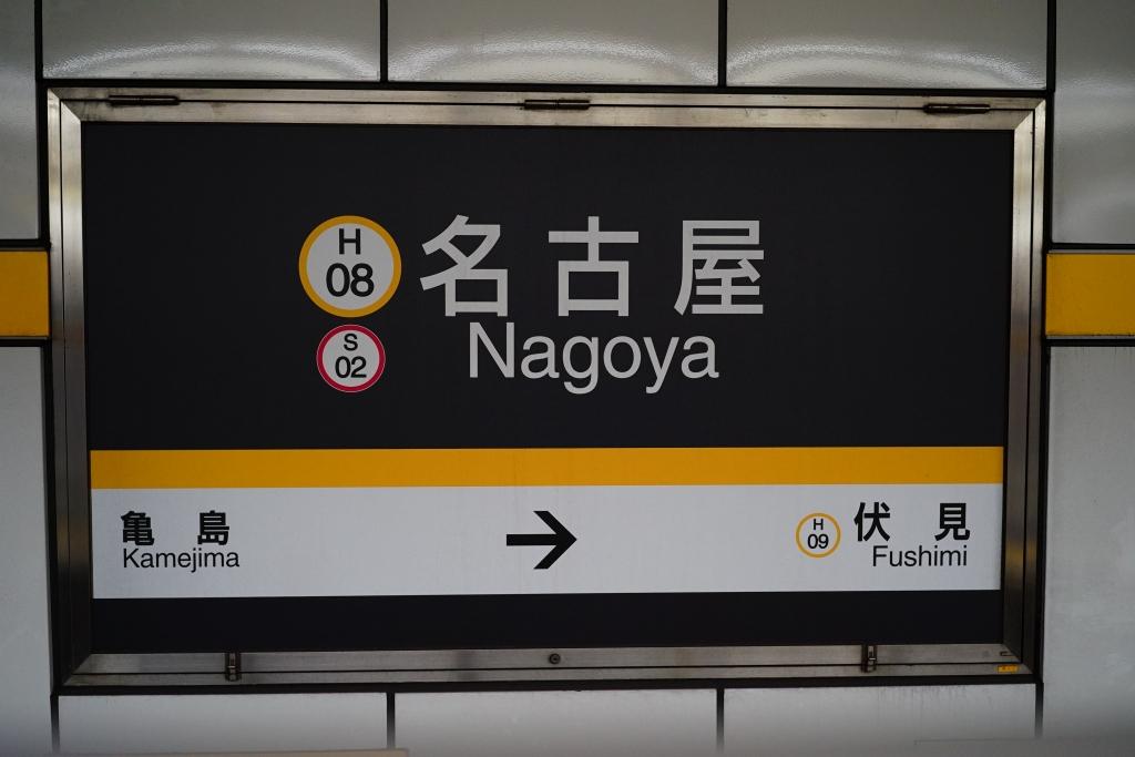 【解説】名古屋市営地下鉄に用いられるサインシステム