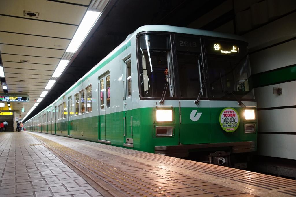 【形式紹介】神戸市営地下鉄2000形