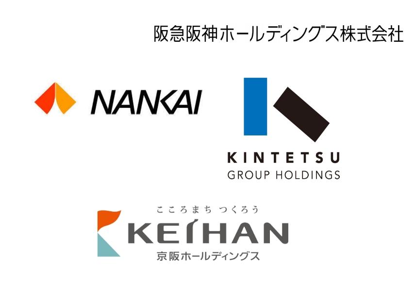 【鉄道IR】関西5大私鉄の業績を分析してわかった各社の主力ビジネス