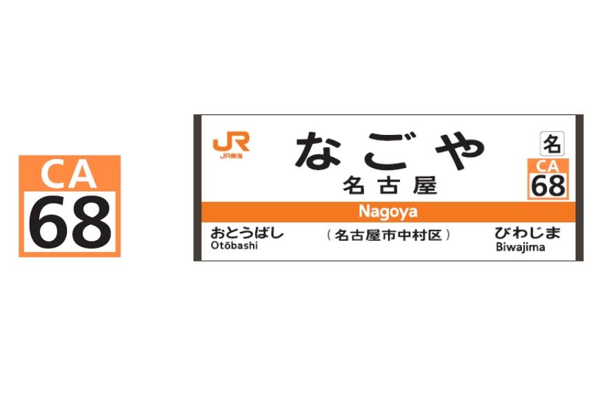 【JR東海】在来線にナンバリング導入へ…名古屋駅は「CA-68」