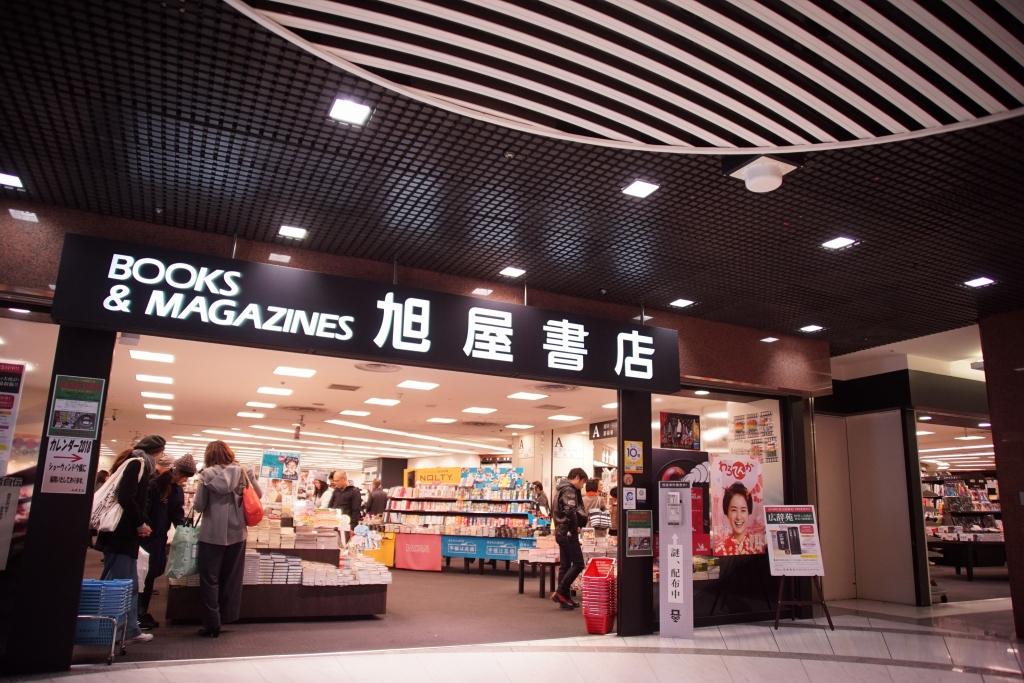 西日本No.1の鉄道本の聖地「旭屋書店 なんばCITY店」とは?