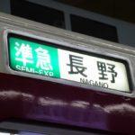 近鉄にやってくる「長野行きの準急」