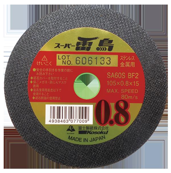 【コラム】何故か特急の名前がふんだんに使用されている富士製砥社の切削砥石