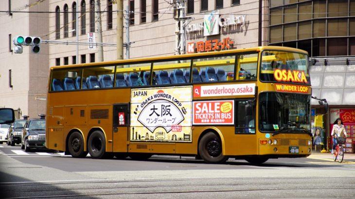 「大阪ワンダーループ」のバス、アストロメガが売りに出される