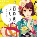 【書籍レビュー】昭和モダンの百貨店文化が麗しい「百貨店ワルツ」