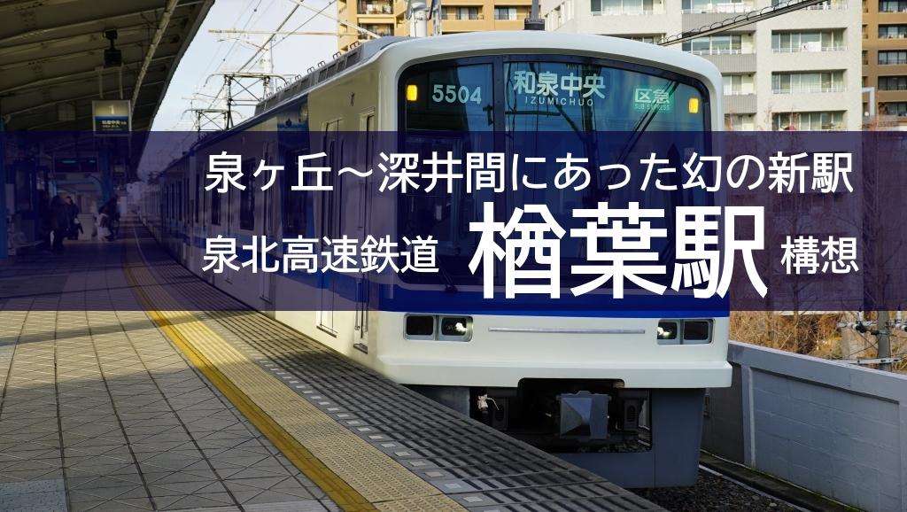 【泉北高速鉄道】泉ヶ丘~深井間にあった幻の新駅「楢葉駅」構想