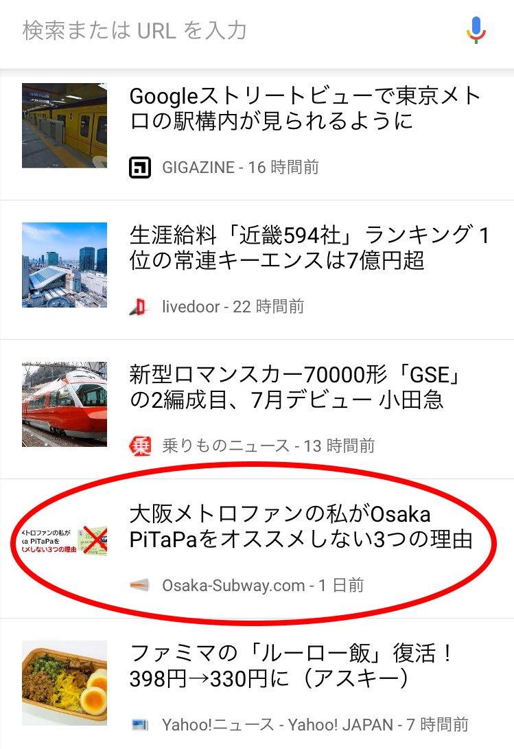 【メモ】https://www.googleapis.com/auth/chrome-content-suggestions のリンク元はGoogle Chromeのトップページ