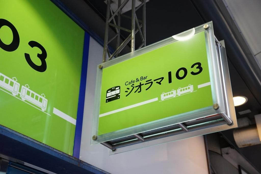 【100RT】「Cafe&Bar ジオラマ103」が恵美須町駅前に8月9日オープンへ