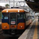 【近鉄】道明寺線に特急車両が走る!?