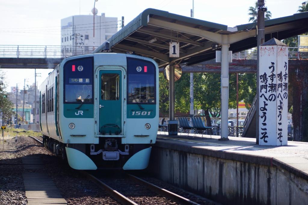 【JR四国】徳島運転所 鉄道の日ふれあい祭り を開催