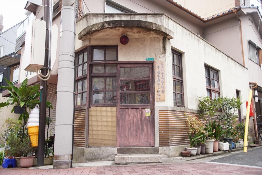 【近代建築探訪】大阪玉造・中道本通警ら連絡所