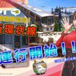 「電車でGO!大阪環状線」を本日より配信開始!