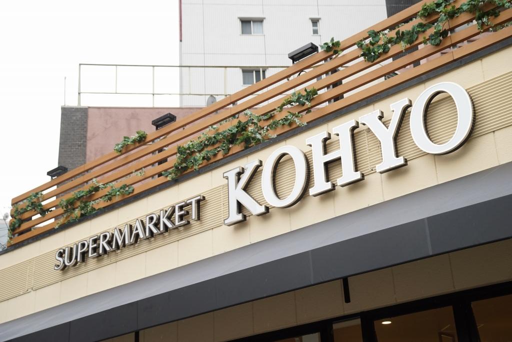 【資料用】スーパー光洋(KOHYO)