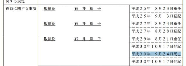 【速報】名フォントを輩出した株式会社「写研」の石井裕子社長、9月24日に逝去されていた