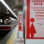【メモ】女性専用車両の法的判例「鉄道営業法34条2号」に関する備忘録