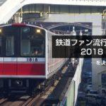 「鉄道ファン流行語大賞 2018」を決めるなら?