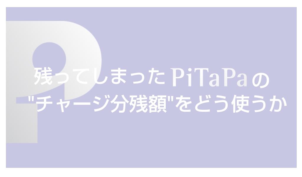 【検証】残ってしまったPiTaPaのチャージ分残額をどう使うか