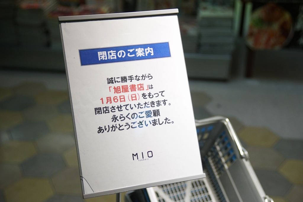 【記録写真】閉店した旭屋書店天王寺MIO店を見てきました