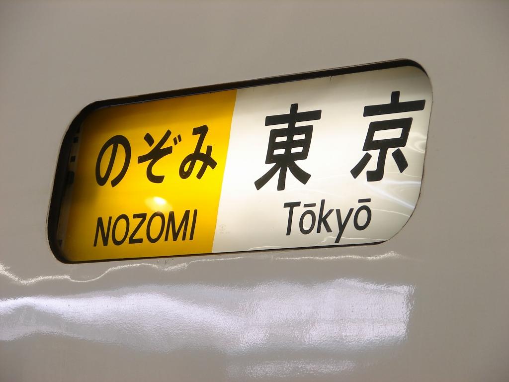 【備忘録】道府県が疲弊する「東京一極集中」を文献で追うメモ
