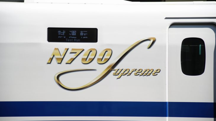 【JR東海】N700S系投入計画を発表。N700系を置き換えへ