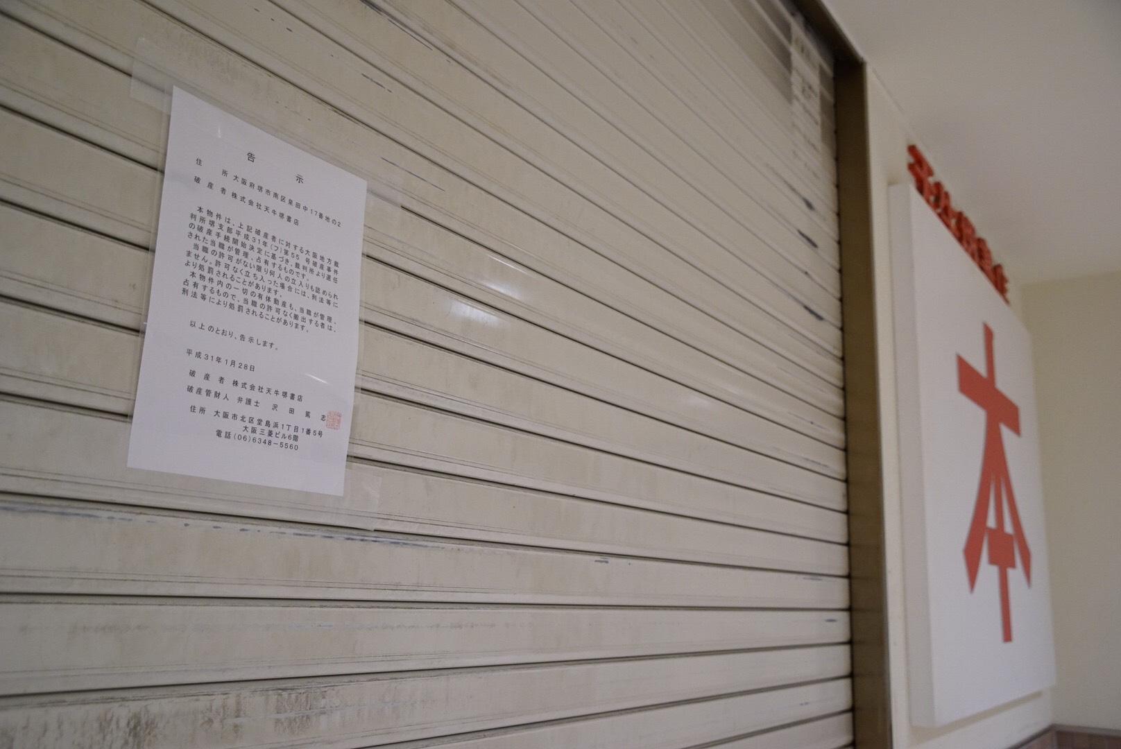 【速報】天牛堺書店、負債18億円を抱えて破産宣告。突如全店舗を閉鎖